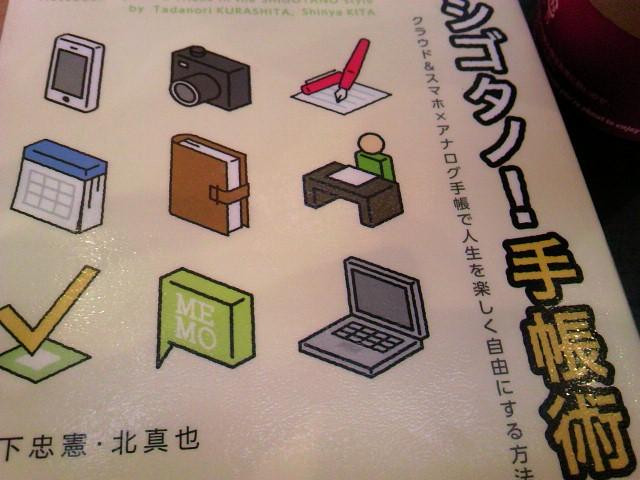 年末になると読み返しちゃう本『シゴタノ!手帳術』