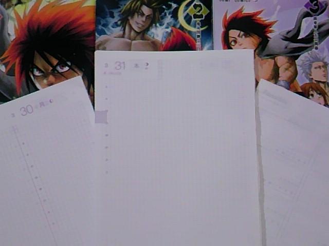 ほぼ日手帳カズン、分解したった。